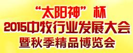 """""""太阳神""""杯2015中牧行业发展大会圆满成功"""