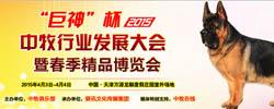 巨神杯2015中牧行业发展大会