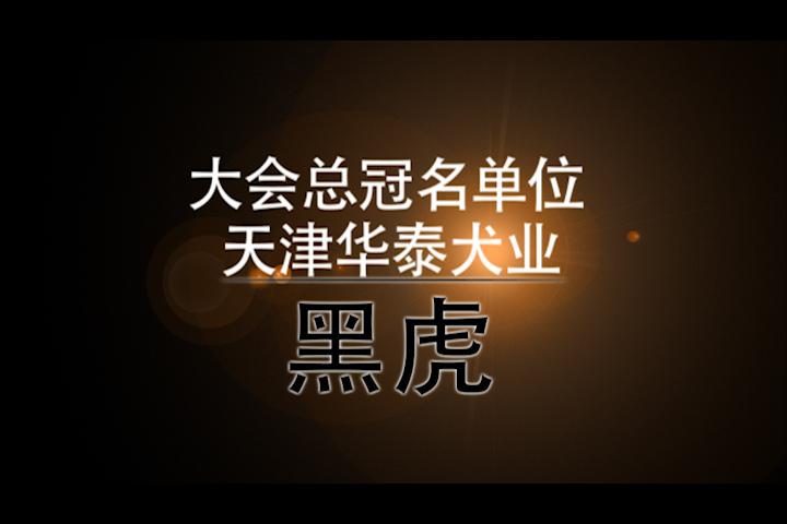 独家冠名单位 天津华泰犬业 黑虎