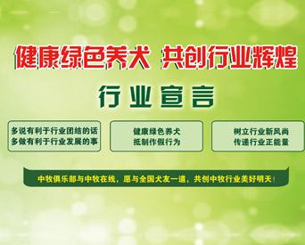 行业宣言:倡导绿色养犬